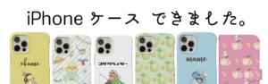 iPhoneケース新発売!